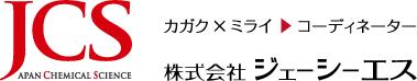 カガク×ミライコーディネーター|株式会社ジェーシーエス