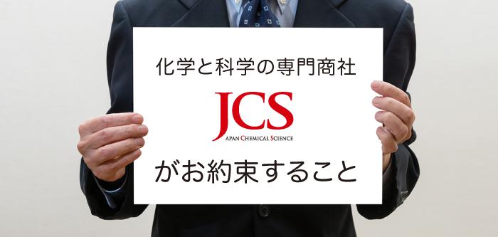 化学と科学の専門商社JCSがお約束すること